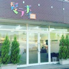 髪ラボ 南店(カミラボミナミテン)