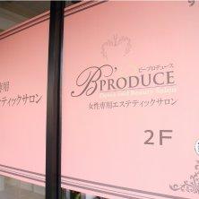 美やせ専門店B'PRODUCE(ビープロデュース)刈谷知立店(ビヤセセンモンテンビープロデュースカリヤチリュウテン)
