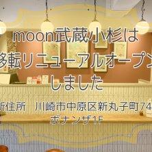 moon 【武蔵小杉】(ムーン ムサシコスギ)