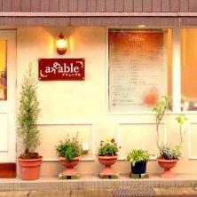 affable(アフェーブル)