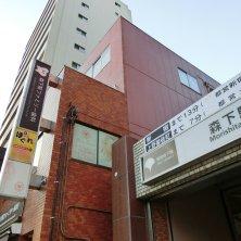 Drほぐれ森下駅前店(ドクターホグレモリシタエキマエテン)