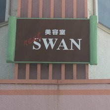 美容室 next SWAN(ビヨウシツネクストスワン)