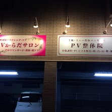 PV整体院(ピーブイセイタイイン)