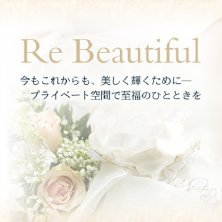 Re Beautiful(リビューティフル)