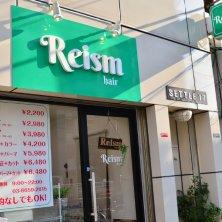 美容室 Reism 菊川店(ビヨウシツリズムキクカワテン)