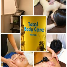 Total Body Care(トータルボディケア)