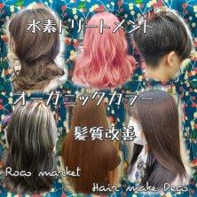 hair make Deco.Tokyo 大島店(ヘアメイクデコトウキョウオオジマテン)