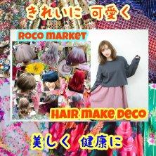 ROCO Market extensions 下北沢店(ロコマーケットエクステンションズシモキタザワテン)
