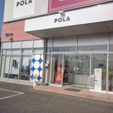 POLA THE BEAUTY 甲府昭和店(ポーラザビューティーコウフショウワテン)