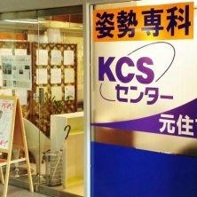 KCSセンター元住吉(ケーシーエスセンターモトスミヨシ)