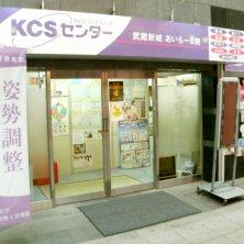 KCSセンター武蔵新城あいもーる院(ケーシーエスセンタームサシシンジョウアイモールイン)