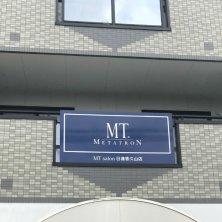 MT サロン日進香久山店(エムティサロン ニッシンカグヤマテン)