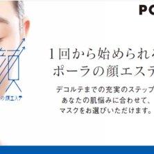 POLA 小倉駅前(ポーラ オグラエキマエ)