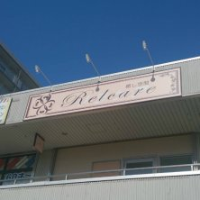 癒し空間Relcare 蒲生店(イヤシクウカンリラケアガモウテン)