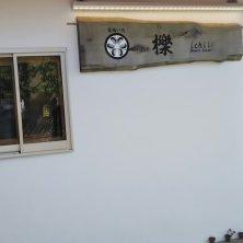 髪結い処 櫟(カミユイドコロ イチイ)