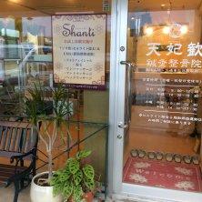 SHANTI(シャーンティ)