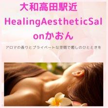 HealingAestheticSalon かおん(ヒーリングエステテヒックサロン カオン)