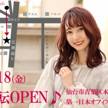 hair therapy sara 仙台駅前店(ヘアセラピーサラセンダイエキマエテン)