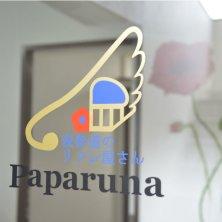 表参道のリフレ屋さんPaparuna(オモテサンドウノリフレヤサンパパルーナ)