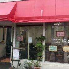 beauty salon 峰3(ビューティーサロンミネスリー)