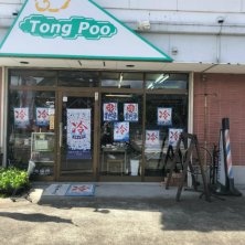 男前サロン Tong Poo(オトコマエサロン トンプー)