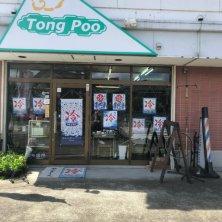 Tong Poo(トンプー)