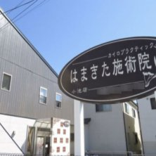 はまきた施術院 小池店(ハマキタセジュツインコイケテン)
