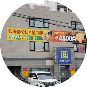 もみっこの里 札幌東店 / 北海道