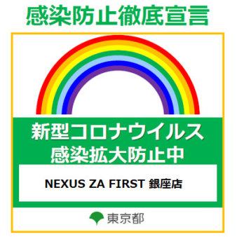 NEXUS THE FIRST GINZA(ネクサスザファーストギンザテン)