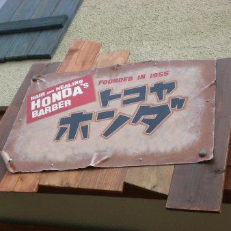 トコヤホンダ ~HONDA'S BARBER~(ホンダズバーバー)