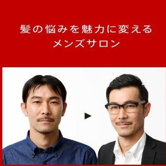MEN'S WILL by SVENSON 湘南藤沢スタジオ(メンズウィルバイスヴェンソン)