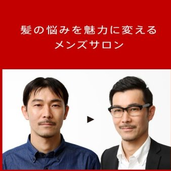 MEN'S WILL by SVENSON 広島スタジオ(メンズウィルバイスヴェンソン)