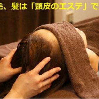 HEAD CARE(ヘッドケア)