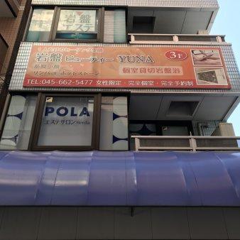 岩盤ビューティーYUNA横浜関内店(ガンバンビューティーユナ)