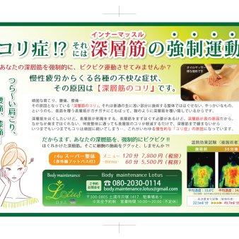 Body maintenance Lotus(ボディメンテナンス ロタス)