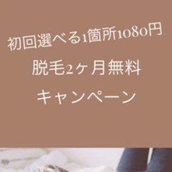 A la veil新宿~トータルビューティサロン~(アラヴェールシンジュクトータルビューティサロン)