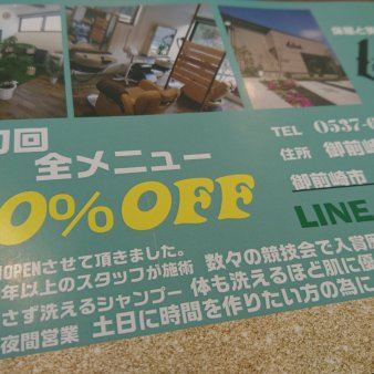床屋と美容のお店。LINK(トコヤトビヨウノオミセリンク)