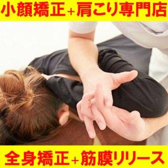 姿美人. 美骨×筋膜リリース(シルエット)