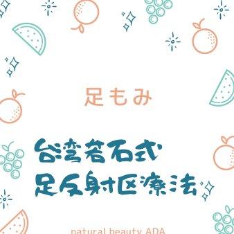 natural beauty ADA(ナチュラル ビューティー アーダ)