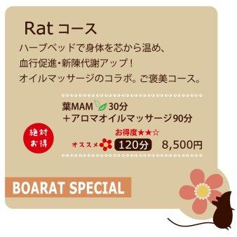 リラクゼーションサロン Boarat(リラクゼーションサロン ボアラット)