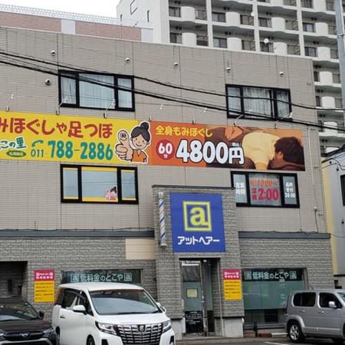 もみっこの里 札幌東店