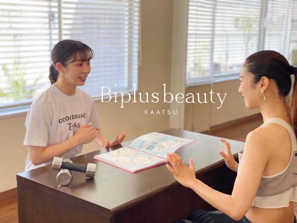 Biplus Beauty 松山店(ビプラスビューティー マツヤマテン)