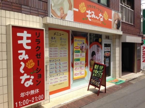 もみ~な 武蔵関店(モミーナ)