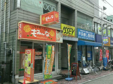 もみ~な 井荻店(モミーナ)