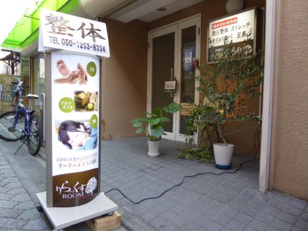 りらっくすROOM asagaya(リラックスルームアサガヤ)