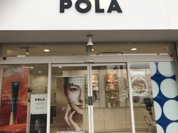 POLA THE BEAUTY 宇治店(ポーラザビューティーウジテン)