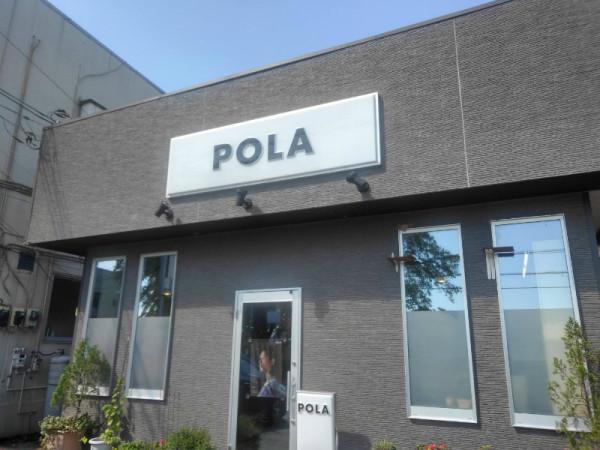 POLA エステイン AYA(ポーラエステインアヤ)