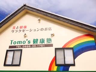 Tomo's健康塾(トモズケンコウジュク)