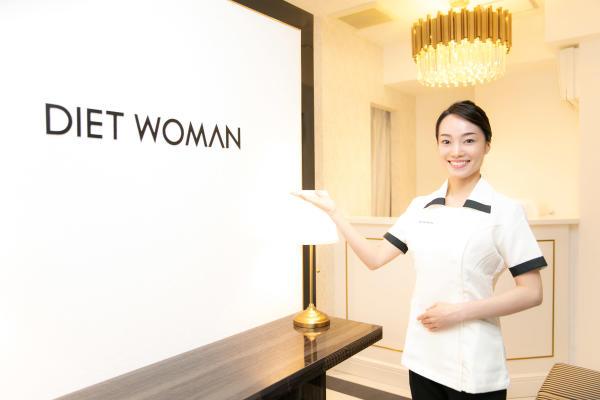 ダイエット専門店 DIET WOMAN新宿東口店(ダイエットセンモンテン ダイエットウーマン)