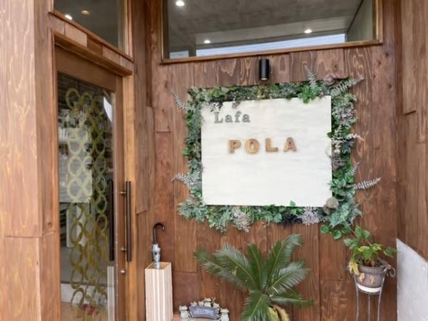 POLA THE BEAUTY 枚方田宮店(ポーラザビューティヒラカタタミヤテン)